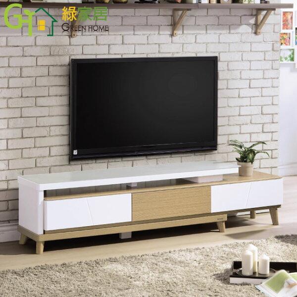 【綠家居】安革士時尚6.7尺雙色伸縮電視櫃視聽櫃(可伸縮機能設計)