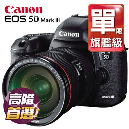 "Canon佳能 EOS 5D Mark III+24-70 F4 彩虹公司貨9/30前申請審核通過送原電+3000元郵政禮金 ""正經800"""