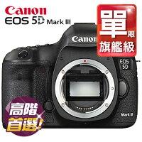 Canon佳能到Canon佳能 EOS 5D Mark III 5D3 BODY 單機身  彩虹公司貨9/30前申請審核通過送原電+3000元郵政禮金