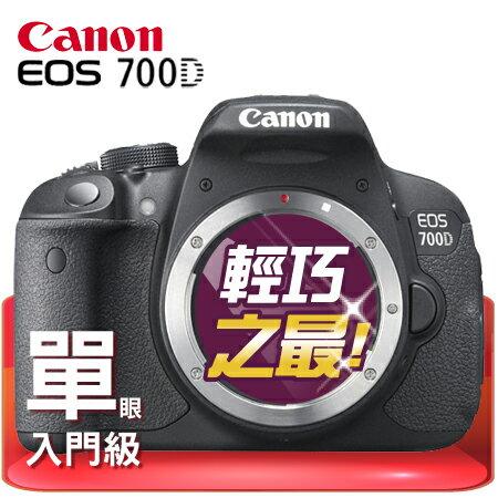 "Canon佳能 EOS 700D 單機身 █公司貨█ 平輸另電洽 ""正經800"""