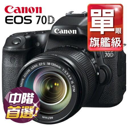 "CANON佳能 EOS 70D KIT 18-135mm STM  彩虹公司貨  7/31前回函送64g記憶卡 ""正經800"""