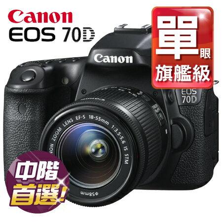 "CANON佳能 EOS 70D KIT 18-55mm STM 彩虹公司貨  7/31前回函送64g記憶卡 ""正經800"""