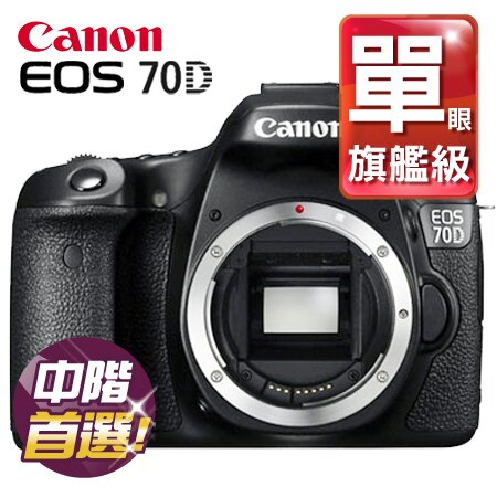 "Canon佳能 EOS 70D單機身 █公司貨█ 平輸另電洽 ""正經800"""