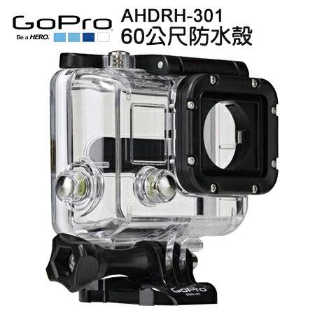 """GOPRO AHDEH-301 60公尺防水殼 """"正經800"""""""