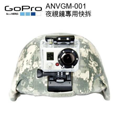 "GOPRO ANVGM-001 夜視鏡專用快拆 ""正經800"""