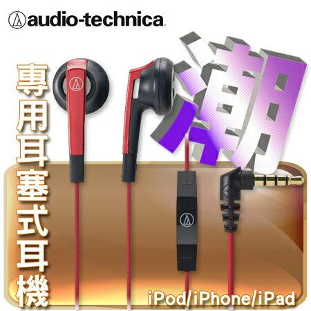 """鐵三角 iPod/iPhone/iPad專用耳塞式耳機 ATH-C505i 紅色""""正經800"""""""