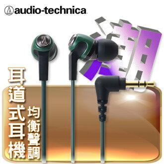 鐵三角 耳塞式耳機 ATH-CK323M 綠色正經800