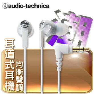鐵三角 耳塞式耳機 ATH-CK323M 白色正經800