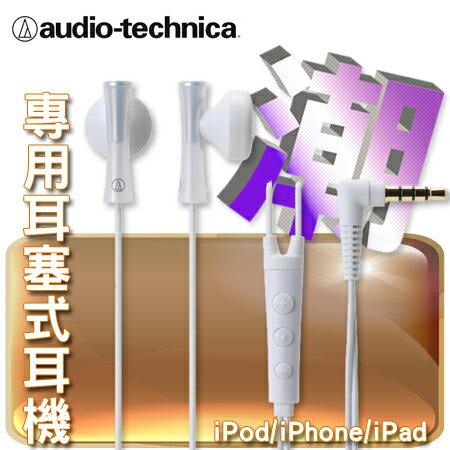 """鐵三角 iPod/iPhone/iPad專用耳塞式耳機 ATH-J100i 白色""""正經800"""""""