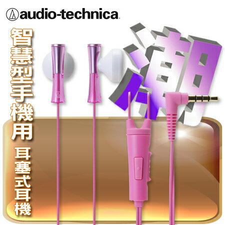 鐵三角 智慧型手機用耳塞式耳機 ATH~J100iS 淺粉紅  正經800