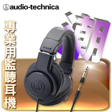 """鐵三角 頭戴/攜帶式耳機 專業用監聽耳機 ATH-M20x 黑色""""正經800"""""""