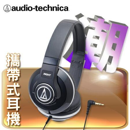 """鐵三角 頭戴/攜帶式耳機 ATH-S500 黑色""""正經800"""""""