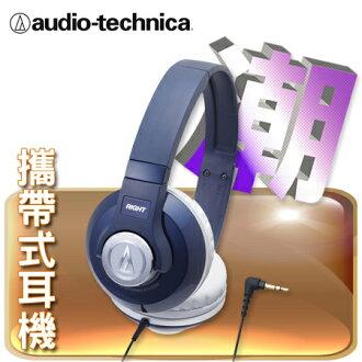 鐵三角 頭戴/攜帶式耳機 ATH-S500 深藍色正經800