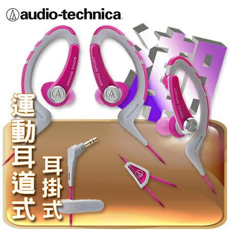 """鐵三角 運動耳塞式耳機 ATH-SPORT1 粉紅色""""正經800"""""""