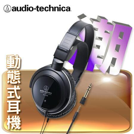 """鐵三角 動態式耳機 ATH-T300 黑色""""正經800"""""""