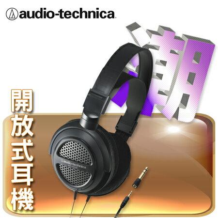 """鐵三角 AIR DYNAMIC開放式耳機 ATH-TAD300 黑色""""正經800"""""""