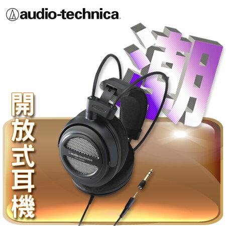 """鐵三角 AIR DYNAMIC開放式耳機 ATH-TAD400 黑色""""正經800"""""""