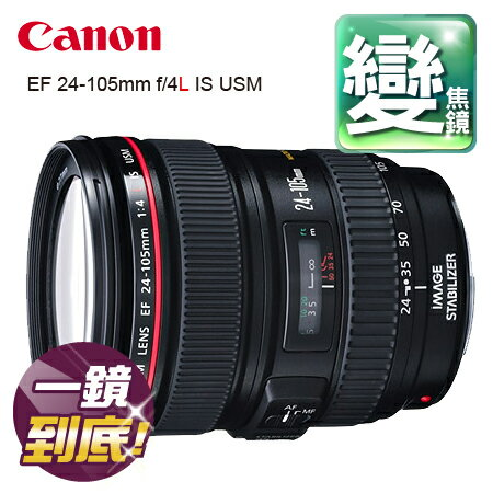 Canon EF 24-105mm F4 L IS USM 公司貨