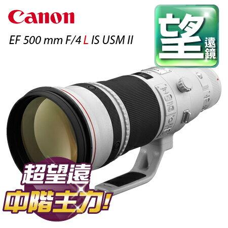 """Canon EF 500 mm F/4 L IS USM II█公司貨█ 平輸另電洽""""正經800"""""""
