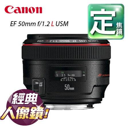 "Canon EF 50mm f/1.2 L USM█公司貨█ 平輸另電洽 ""正經800"""