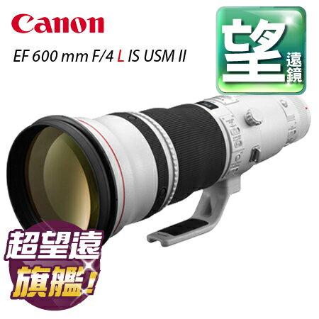 """Canon EF 600 mm F/4 L IS USM II █公司貨█ 平輸另電洽""""正經800"""""""