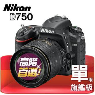 Nikon尼康 D750 +24-120mm 公司貨 正經800