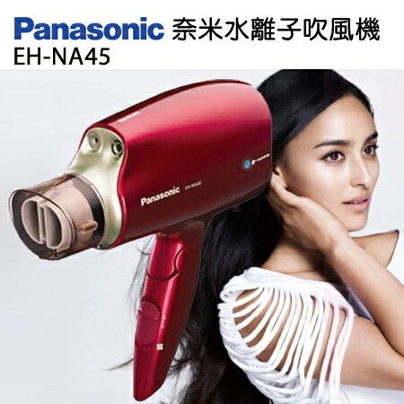 "Panasonic國際牌 ██ EH-NA45 ██ 奈米水離子吹風機 桃粉色  ██ 代購██ ""正經800"""
