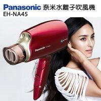 美容家電到Panasonic國際牌 ██ EH-NA45 ██ 奈米水離子吹風機 桃粉色  ██ 現貨搶購中 免運優惠中 !! ██ 代購██