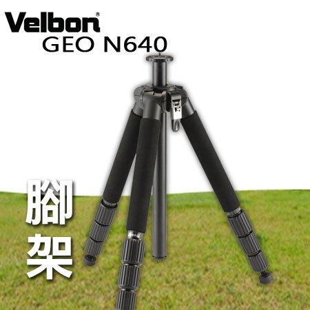 金鐘 Velbon GEO N640 碳纖腳架 含3~WAY POCHETTE 多 腳架便