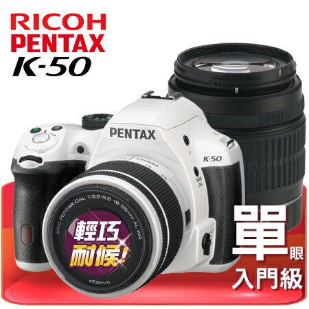 """PENTAX賓得士 K50 +18-55+55-200雙鏡組 富堃公司貨 白色 """"正經800"""""""