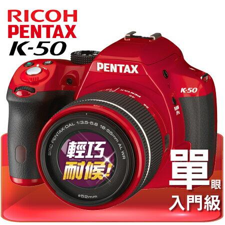 """Pentax K50 +18-55mm 單鏡組 富堃公司貨 紅色 """"正經800"""""""