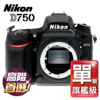 Nikon尼康 D750 單機身公司貨 正經800