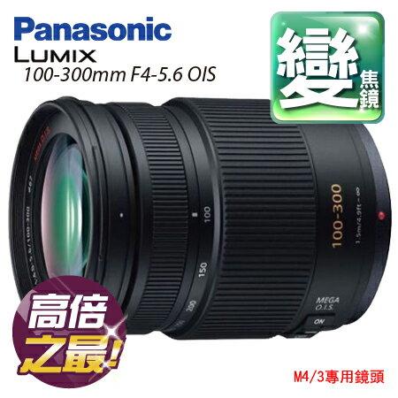【新年狗便宜 有狗厲害 立刻出貨】Panasonic Lumix G Vario 100-300mm F4-5.6 MEGA OIS 長焦首選 免運優惠中 正經800