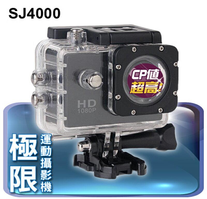 """SJ4000 分廠盒裝 黑色 運動攝影機 空拍 防水攝影機 行車紀錄器 GOPRO""""正經800"""""""