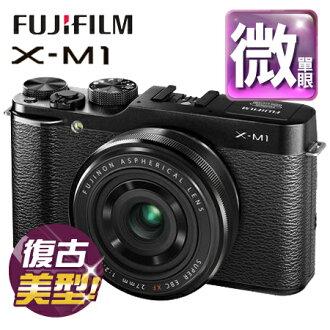 Fujifilm富士 FINEPIX X-M1 黑色 恆昶公司貨