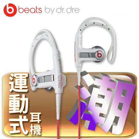 福利品低價出清 Beats Powerbeats 運動型耳塞式耳機 - 白 先創公司貨 保固一年 正經800