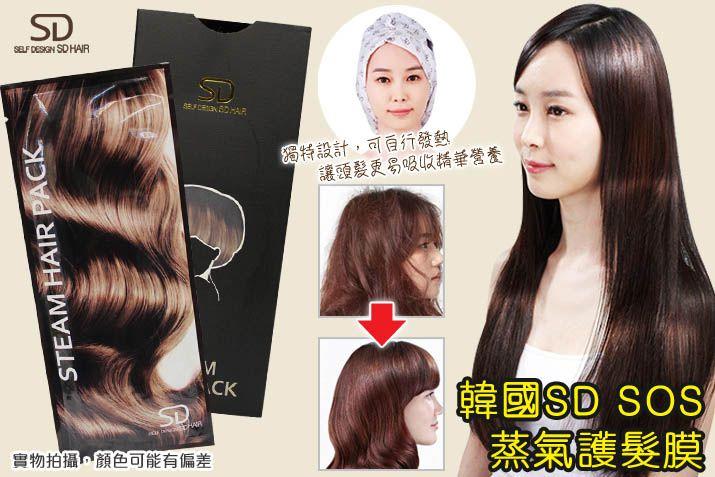 [明洞美妝時尚館]韓國SD 清潭洞專業級SOS 蒸氣修護髮膜