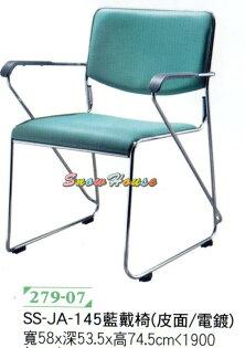 ╭☆雪之屋居家生活館☆╯279-07SS-JA-145皮面電鍍藍戴椅休閒椅