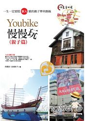 Youbike慢慢玩^(親子篇^)