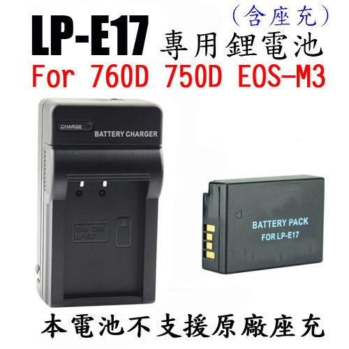 Canon LP-E17 副廠鋰電池 + 座充 LPE17 適用EOS M3 750D 760D