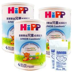 【奇買親子購物網】HiPP喜寶 雙益4兒童成長配方奶粉/3入+芬蒂思 寬口型奶粉袋/25入