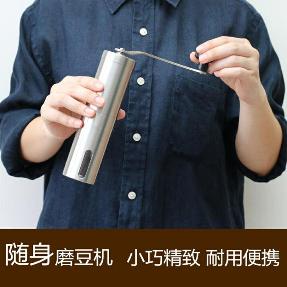 咖啡機豆研磨機家用手搖現磨豆機粉碎器小巧便攜迷你水洗 清涼一夏特價