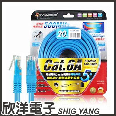 ※ 欣洋電子 ※ Magic 鴻象 超高速傳輸網路線 (CAT6A-20) 圓線 20M/20米/20公尺