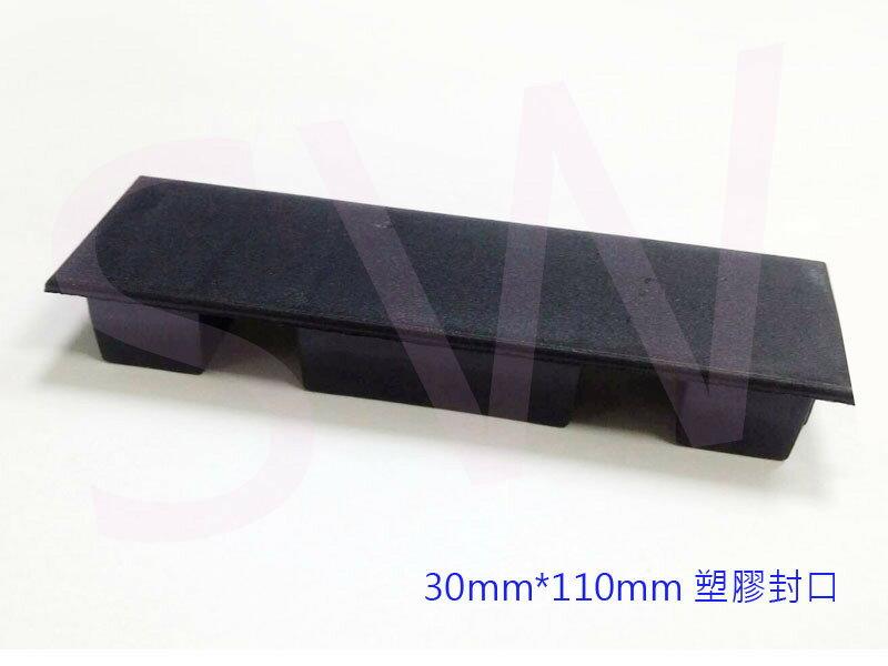 30mm*110mm 塑膠封口 平塞 塑膠封口 封口蓋 防塵套30x110 孔塞 防塵蓋 欄杆塞 塑膠蓋 方管塞