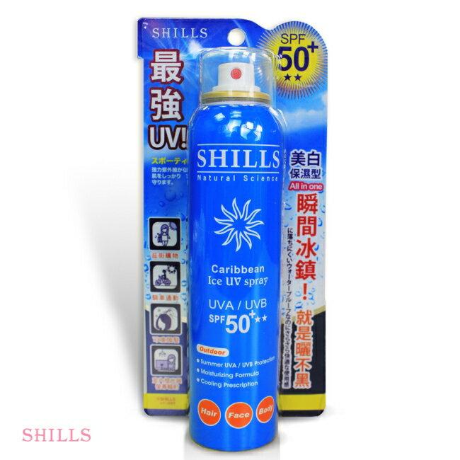 SHILLS很耐曬超清爽美白防曬冰鎮噴霧SPF50+★★ 180ml