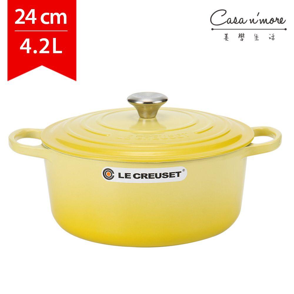 Le Creuset 新款圓形鑄鐵鍋 湯鍋 燉鍋 炒鍋 24cm 4.2L 黃 法國製 - 限時優惠好康折扣
