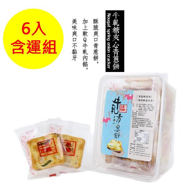 【牛軋本舖】辦公室團購組♥手工牛軋餅6盒-16片裝/盒