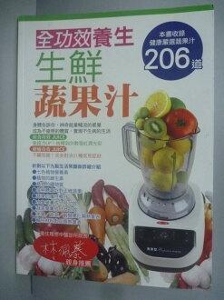【書寶二手書T7/養生_YCV】全功效養生生鮮蔬果汁_姚桂英、郭樺蓁