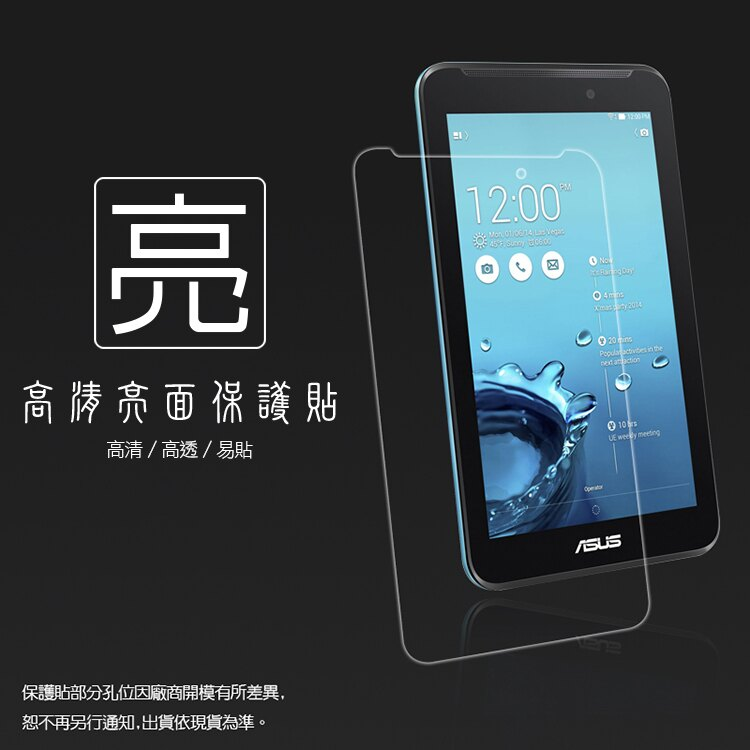 亮面螢幕保護貼 ASUS 華碩 FonePad 7 FE170CG K012 MeMO Pad ME170C/ME170CG K017/ME70/ME70CX 平板保護貼 軟性 亮貼 亮面貼 保護膜