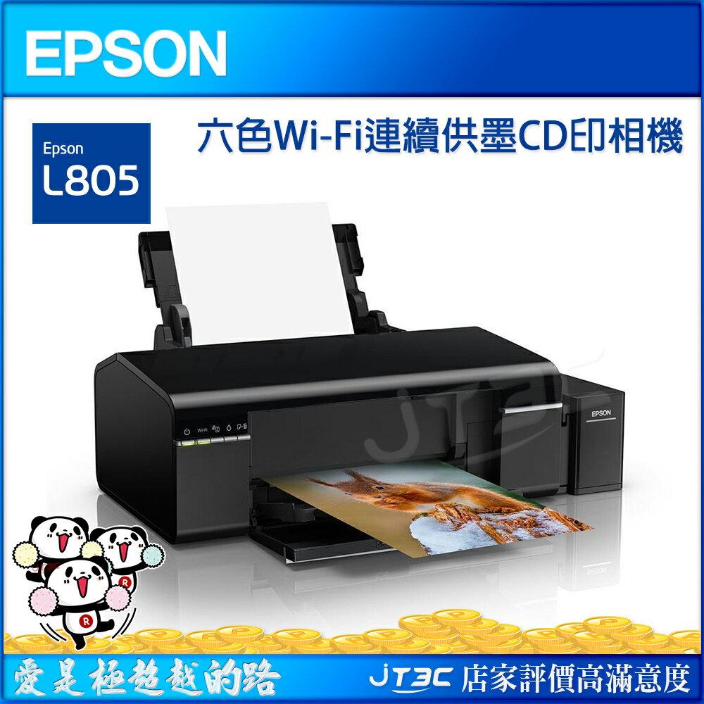 【主機加購兩組墨水】EPSON L805 (六色列印/CD和DVD列印/USB/有線網路/WiFi/雲端列印)高速連續供墨印表機(原廠保固‧內附原廠墨水1組)